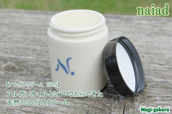 【ナイアード】アルガンクリーム