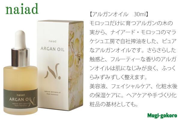 【ナイアード】アルガンオイル 30ml