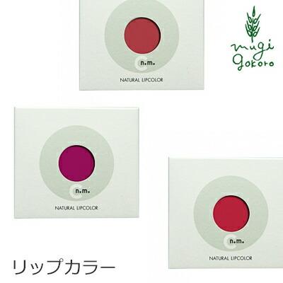 【CRECOS(クレコス)】ナチュラルリップカラーC  各1.8g (口紅)