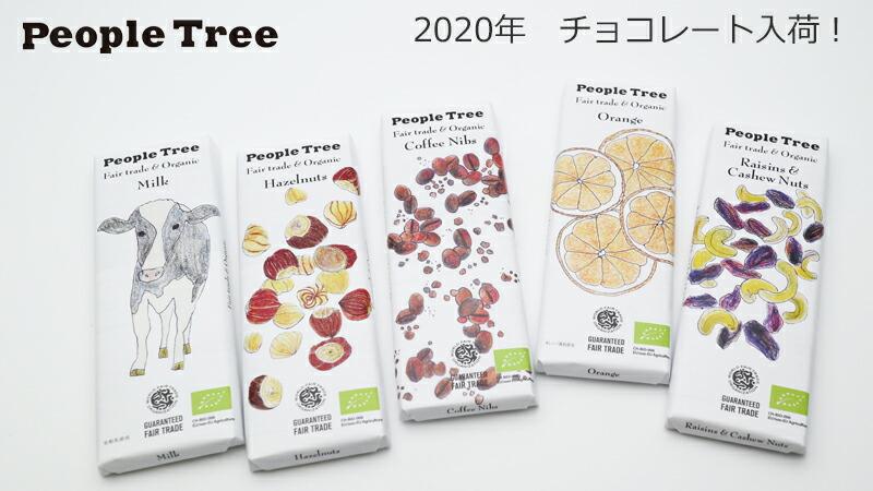 poeple tree ピープルツリー