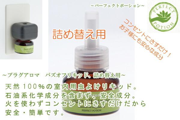 プラグアロマ バズオフリキッド (plug aroma buzz off liquid) 詰め替え用