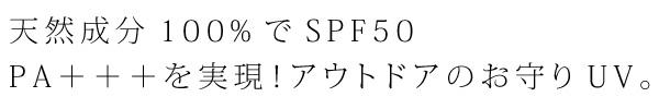天然成分100%でSPF50 PA+++を実現! アウトドアのお守りUV