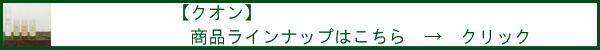 【クオン】 関連商品ラインナップはこちら