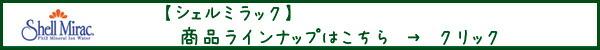 【シェルミラック】商品ラインナップはこちら
