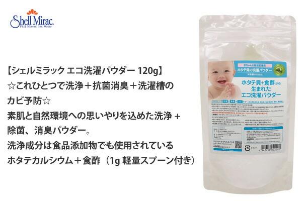 【シェルミラック】シェルミラック エコ洗濯パウダー 120g