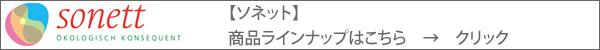 【ソネット】商品ラインナップはこちら