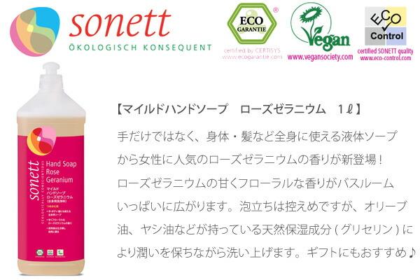 【ソネット】【sonett】マイルドハンドソープ ローズゼラニウム 詰め替え用 1l