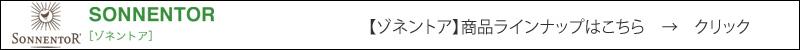 【ゾネントア】【sonnentor】 商品ラインナップはこちら