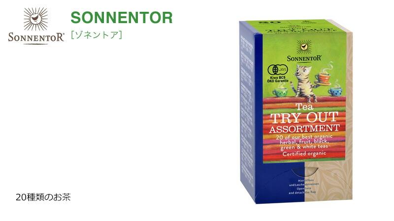 【ゾネントア】【sonnentor】20種類のお茶 20袋