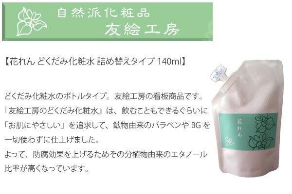 花れん どくだみ化粧水 詰め替え用 140ml