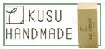 クスハンドメイド KUSU HANDMADE