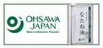 オーサワジャパン