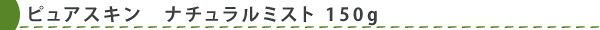 【トリートトリート】【treat treat】ピュアスキン ナチュラルミスト(化粧水)150g