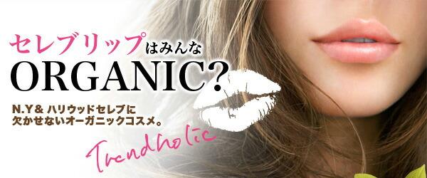 【石澤研究所】【トレンドホリック】【trend holic】オーガニックコスメ