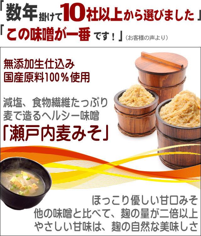 麦味噌(麦みそ)通販