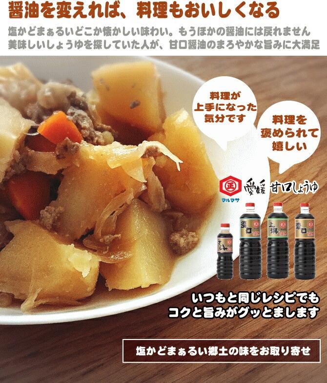 甘口醤油(甘口しょうゆ)/甘露醤油(甘露しょうゆ)通販