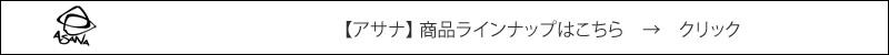 【アサナ asana】商品ラインナップはこちら
