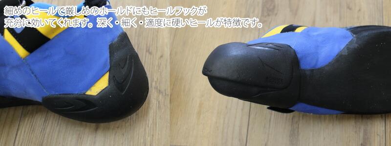 細めのヒールで厳しめのホールドにもヒールフックが充分に効いてくれます。深く・細く・適度に硬いヒールが特徴です。