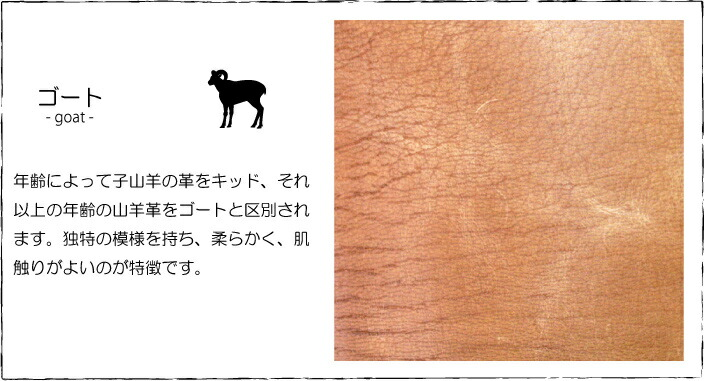 ゴート(ヤギ革)