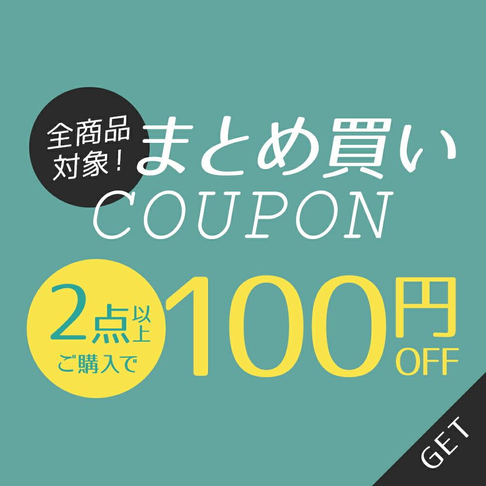 2点以上で 3点以上で100円OFF