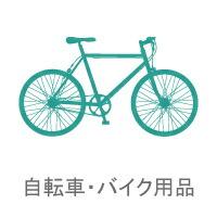 自転車・バイク用品