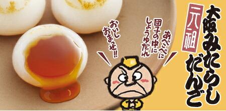 【大阪土産で人気の逆みたらし!】元祖大阪みたらしだんご