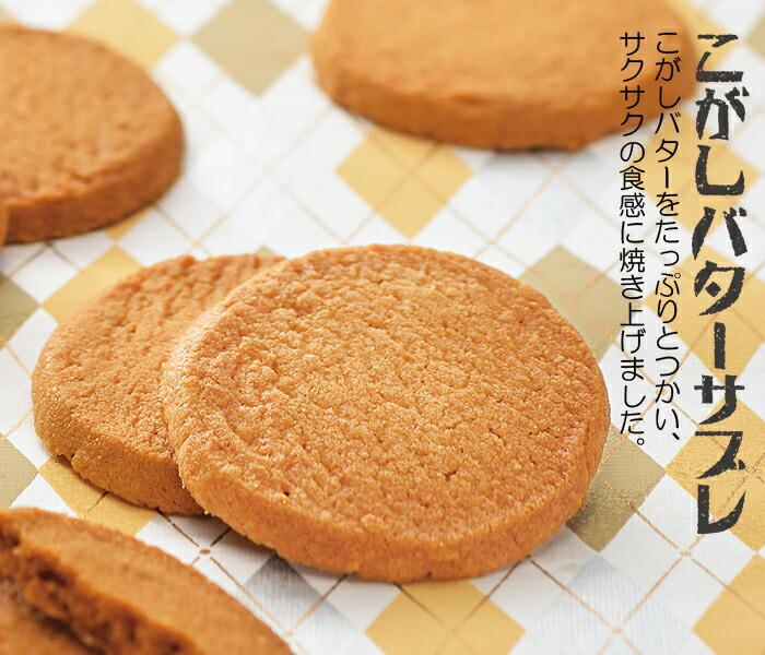 こがしバターサブレ【常温便】