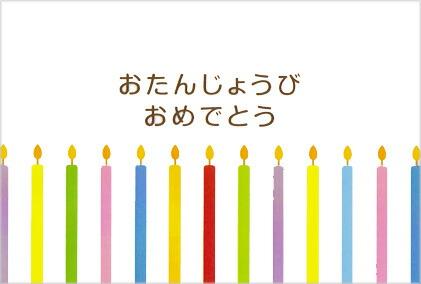 お誕生日/ひらがな