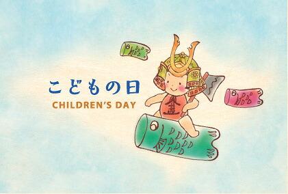 季節/子供の日