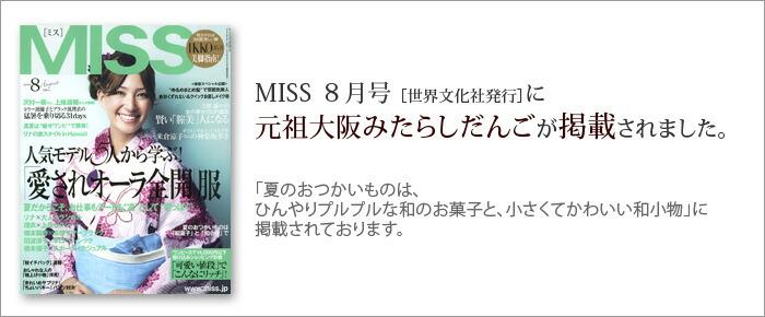 元祖大阪みたらしだんごが、雑誌「MISS」に掲載されました。