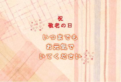 季節/敬老の日