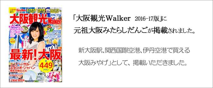 元祖大阪みたらしだんごが、雑誌「大阪観光Walker大阪観光Walker」に掲載されました。