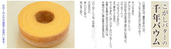 こがしバターの千年バウム [のし対応][かけ紙対応][手提げ袋対応]