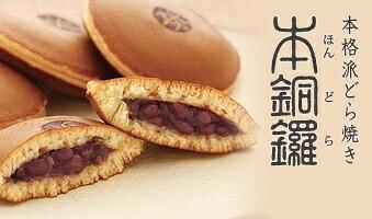 【北海道産小豆使用】本銅鑼[のし対応][かけ紙対応][手提げ袋対応]