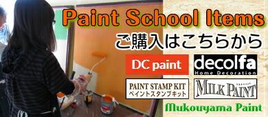 paint-school
