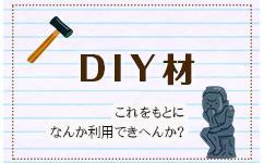 DIY素材