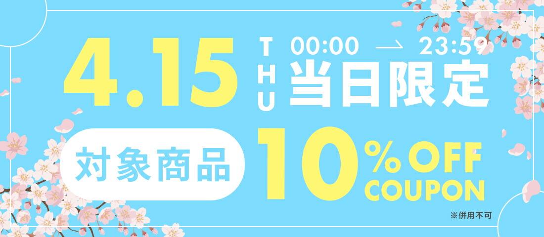 4/15限定!対象商品10%オフクーポン