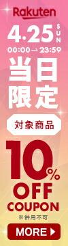 4/25限定!対象商品10%オフクーポン