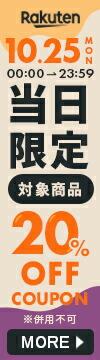 10/25限定!対象商品20%オフクーポン