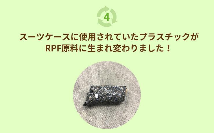 RPF原料に生まれ変わりました!