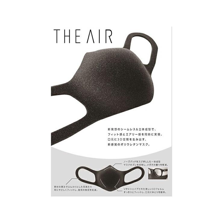 マスク習慣 THE AIR ジ・エアー 1枚入