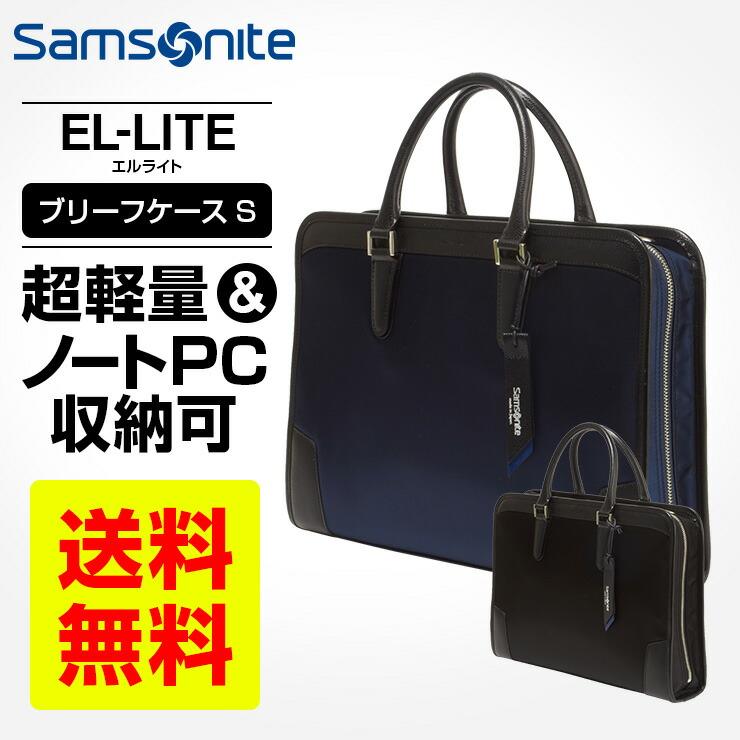 EL-LITE エルライト ブリーフケース S