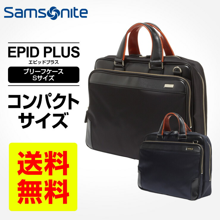 EPID PLUS エピッドプラス ブリーフケース Sサイズ