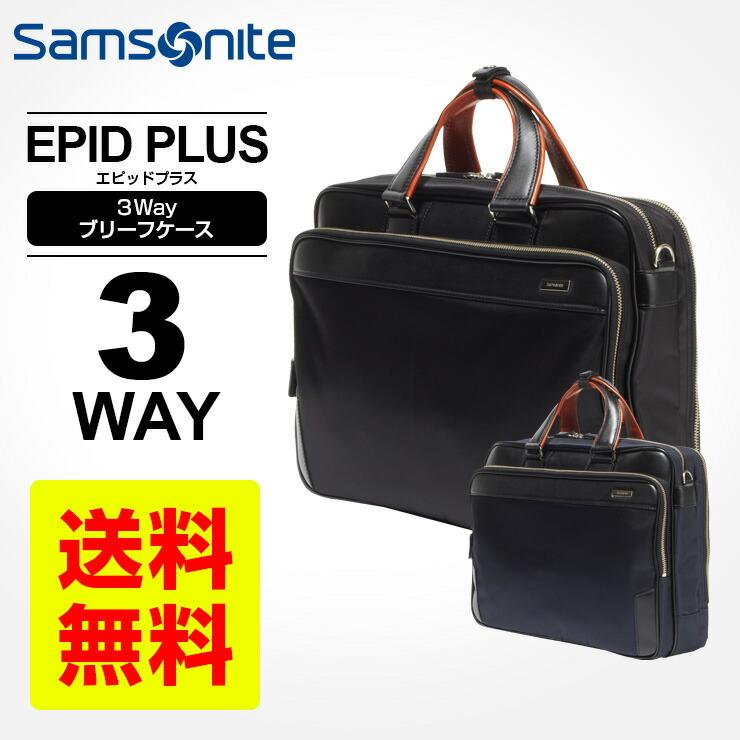 EPID PLUS エピッドプラス 3Way ブリーフケース