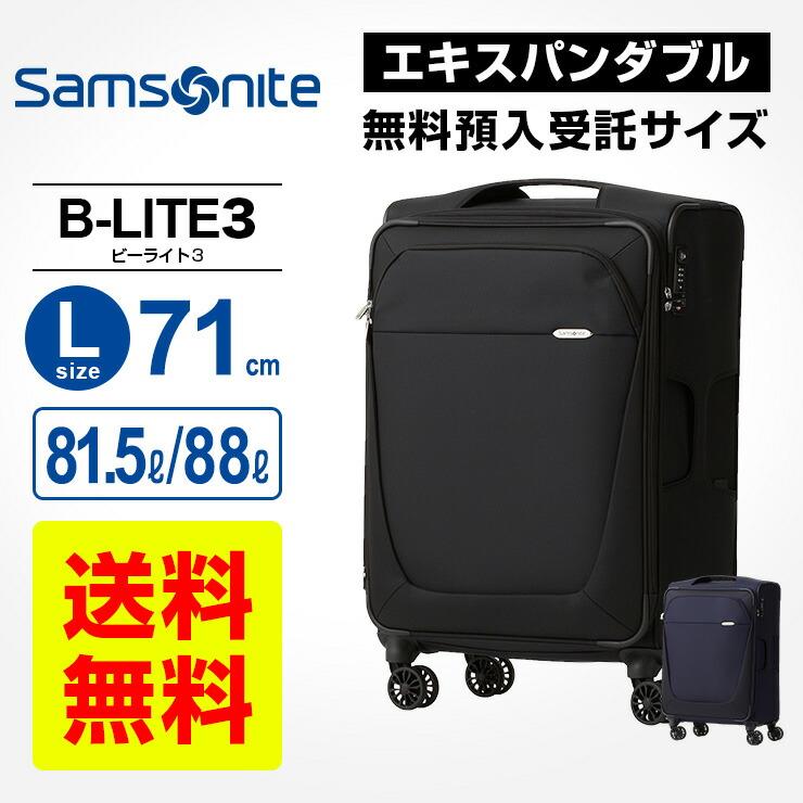 B-LITE3 ビーライト3 Lサイズ 71cm
