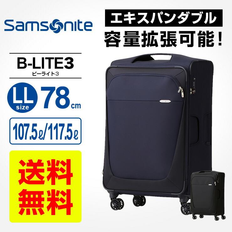 B-LITE3 ビーライト3 LLサイズ 78cm