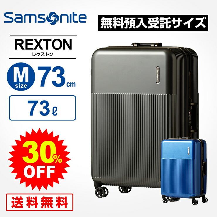 Rexton レクストン Mサイズ 73cm