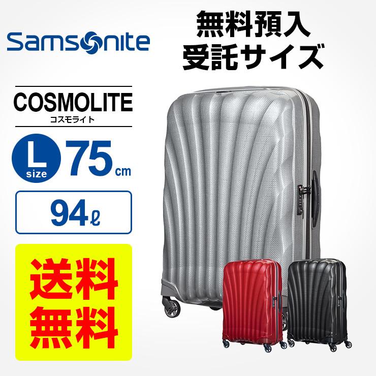 COSMOLITE コスモライト Lサイズ 75cm