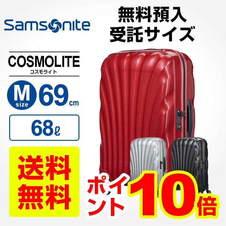 COSMOLITE コスモライト Mサイズ 69cm