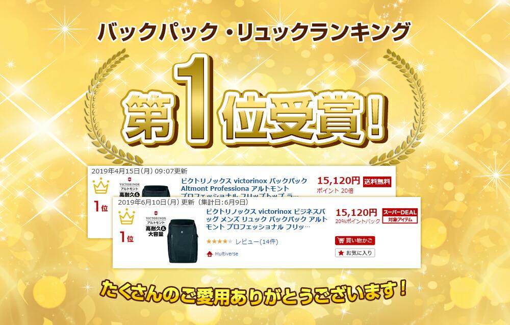 ランキング第1位受賞!
